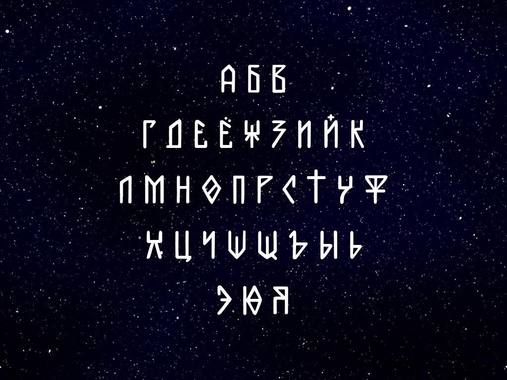 https://www.rufonts.ru/wp-content/uploads/2019/12/mzo5m3r6ezs.jpg